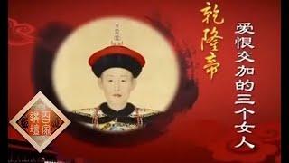 20140606 百家讲坛 清十二帝后宫疑案 6 乾隆帝爱恨交加的三个女人