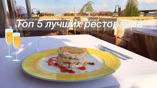 Где Поесть в Санкт-Петербурге - Недорого и Вкусно(Где поесть в Санкт-Петербурге - Недорого и Веусно. В этом видео я показываю пять ресторанов в центре Санкт-Пе..., 2016-07-09T10:59:18.000Z)