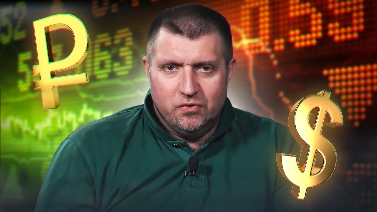 Почему рубль растёт, а доллар падает? Дмитрий Потапенко отвечает на вопросы зрителей