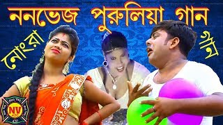 Gambar cover Bengali double meaning Video Song| Bangla Funny Roast | Non Veg 420
