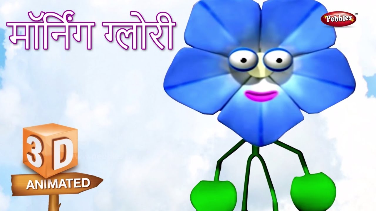Morning Glory Flower Rhyme Marathi फ ल मर ठ कव त Marathi Rhymes For Children 3d Flower Rhyme Youtube