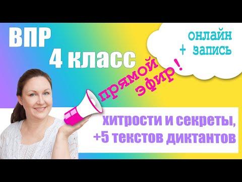 Подготовка к ВПР 2020 Русский язык 4 класс