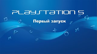 Первый запуск PlayStation 5 (PS5)