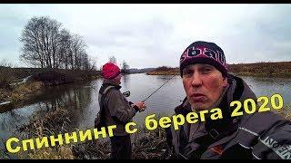 Рыбалка на спиннинг с берега на малой реке. Рыбалка 2020