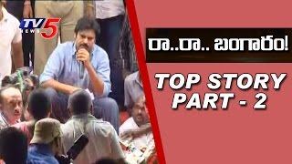 Debate On PK Stand Over AP Special Status and AP Bircation Assurances | Top Story-2 | TV5 News