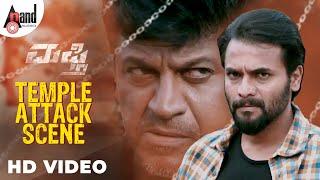 Mufti Movie Temple Attack Scene | HD Video | Dr.Shivarajkumar | Sriimurali | Narthan.M | Ravi Basrur