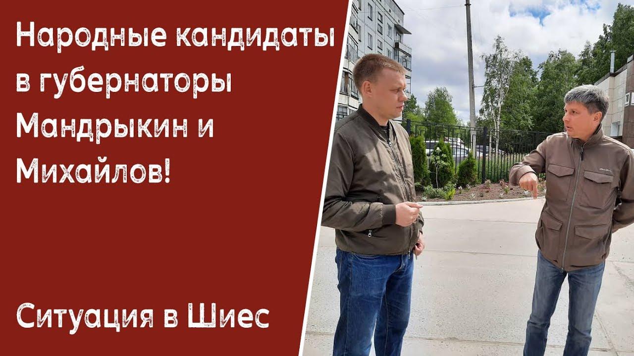 Евгений Ступин о народных кандидатах Мандрыкине и Михайлове. Ситуации в Шиес.