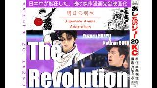 Трогательная история соперничества Юдзуру Ханю и Натян Чен |  Японское Аниме