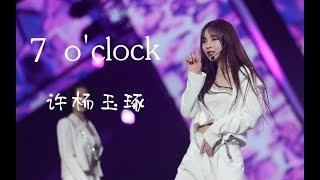 【SNH48 7SENSES 许杨玉琢】《七点整(7 O'CLOCK)》直拍 Focus(第五版)SNH48 GROUP 第六届总选演唱会 20190727