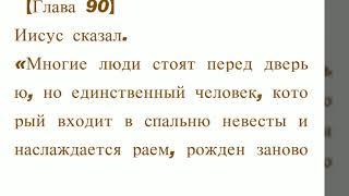 Оригинальное Евангелие 89. Что Иисус действительно сказал. Библия не совсем то, что сказал Иисус.
