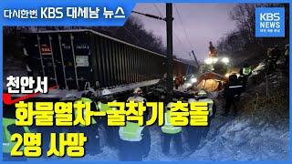 천안서 화물열차-굴착기 충돌…2명 사망