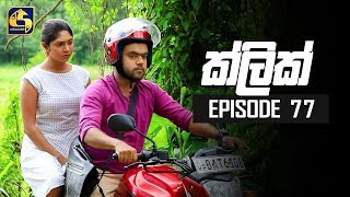 "Click Episode 77 || ""ක්ලික් ""  