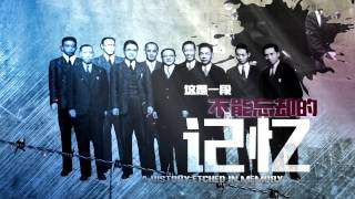 Exclusive Trailer Of Documentary The Tokyo Trials