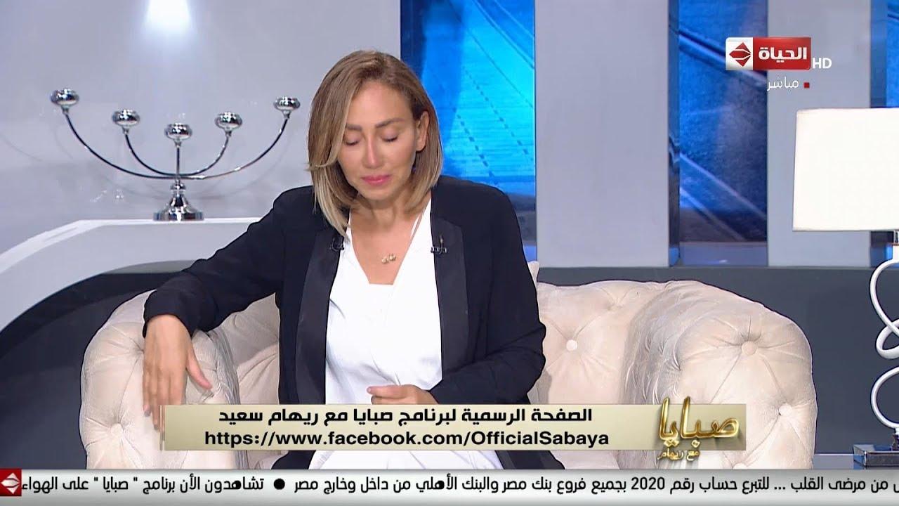 صبايا - مقدمة قوية بالدموع لـ ريهام سعيد في أول ظهور لها على الهواء بعد مرضها