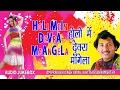 HOLI MEIN DEVRA MAANGELA |BHOJPURI HOLI AUDIO SONGS JUKEBOX |Singers-OM PRAKASH SINGH YADAV & KAVITA