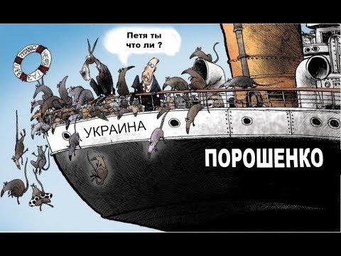Инаугурация прошла .Украинская власть бежит из страны.