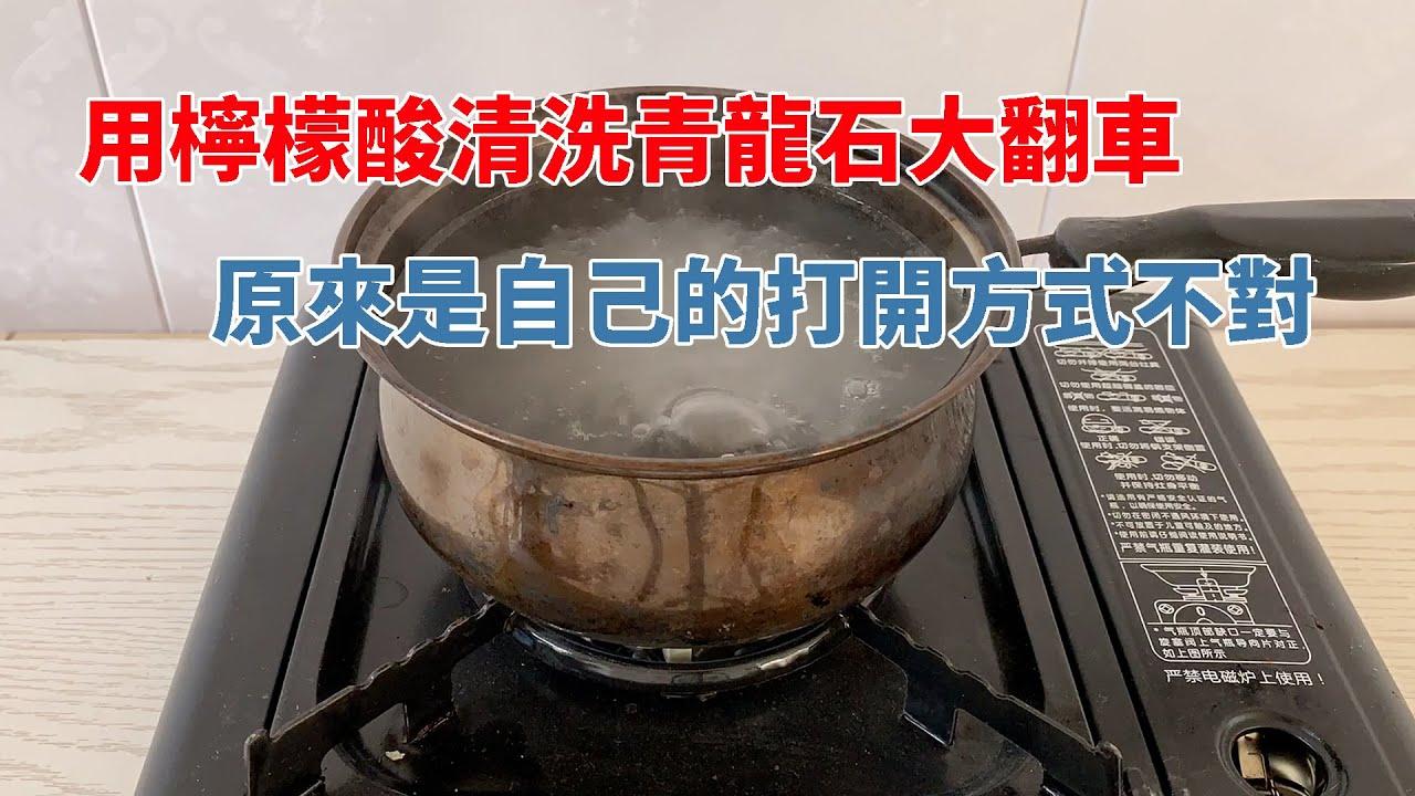 用檸檬酸清洗青龍石大翻車,原來是自己的打開方式不對|Add citric acid to boiling water to clean the dragon king stone.