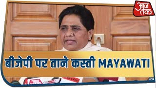 BSP Supremo Mayawati Holds A Press Conference, Calls Out BJP For Tampering With EVM During Elections