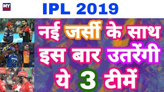 IPL 2019 List Of 3 Teams To Change Their Jersey Ahead Of IPL Season After Auction