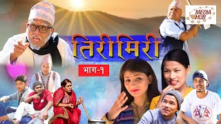 Tiri Miri || Episode-1 || December-30-2019 || By Media Hub Official Channel