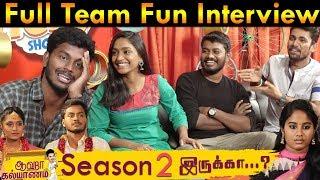 இதுதான் Climax-னு நாங்க First-ஏ முடிவு பண்ணிட்டோம்...Aaha Kalyanam Team Celebrate the Success