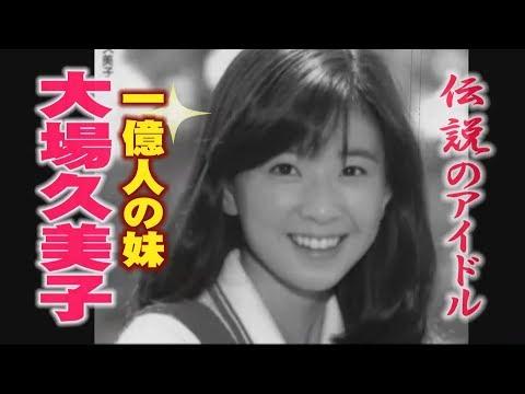 伝説のアイドル 大場久美子「1億人の妹」