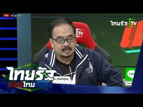 ไทยรัฐเชียร์ไทยแลนด์ | เซียนบอลหัวเขียว วิเคาระห์อนาคต ยู -19 ชิงแชมป์เอเชีย 2016  | 10-10-58 | 3/4