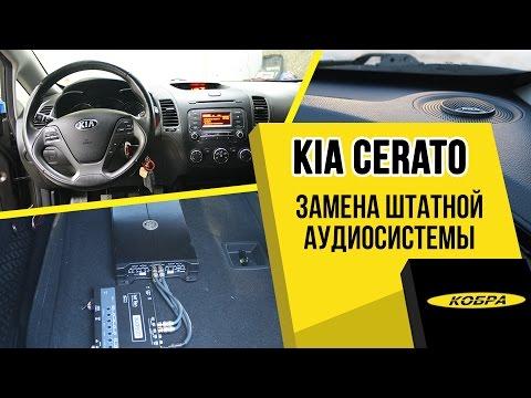 Kia Cerato 2013 замена штатной аудиосистемы