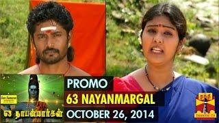 63 NAYANMARGAL - Promo (26/10/2014) - Thanthi TV