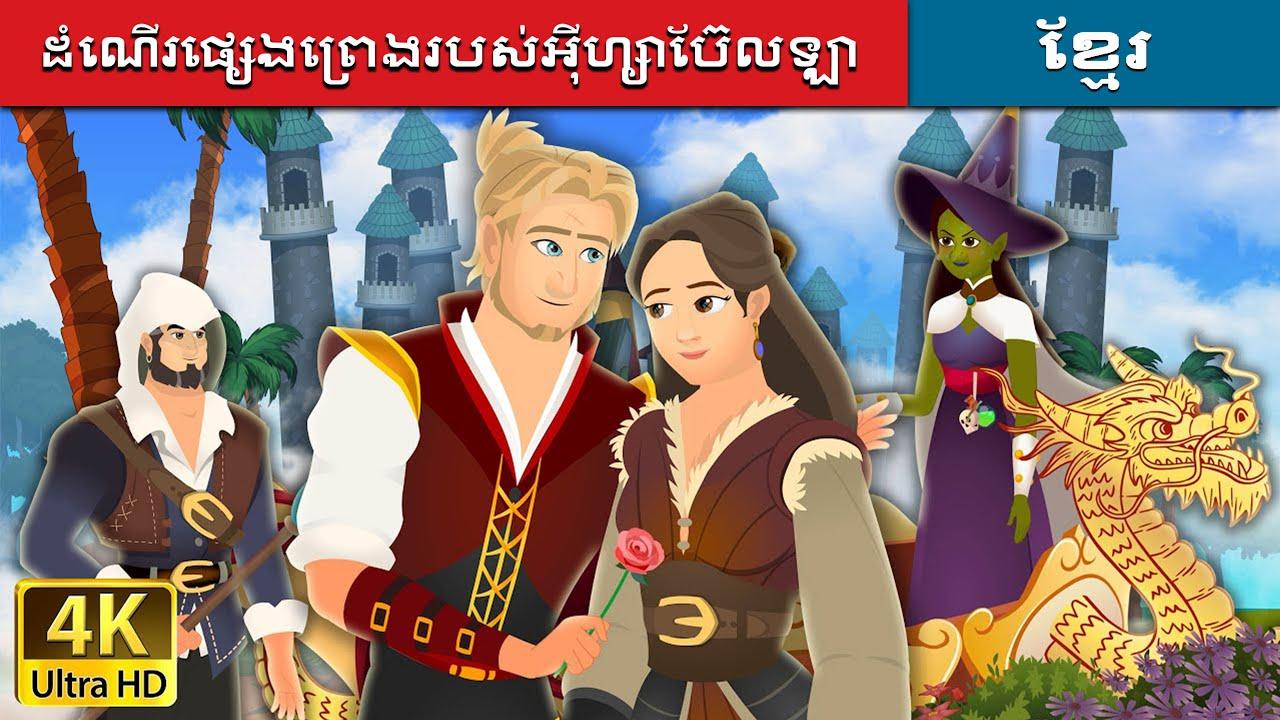 ដំណើរផ្សេងព្រេងរបស់អ៊ីហ្សាប៊ែលឡា | Adventures of Isabella | Khmer Fairy Tales