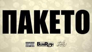 TOQUEL - Πακέτο (Audio) [BUM RUSH EP]
