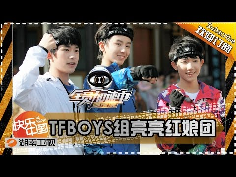 《全员加速中》第5期20151204:TFboys组亮亮红娘团 Run for Time EP5: Matchmaker TFboys【湖南卫视官方版1080p】