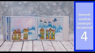 Зимний альбом разворот четвёртый/Видео урок скрапбукинг альбом
