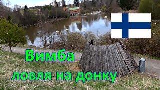 Вимба (рыбец,сырть или vimba) увлекательная ловля на донку,рыбалка в Финляндии.