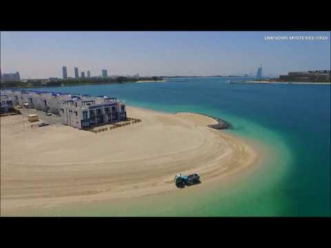 दुबई का विचित्र पाम शहर // Amazing Fact about Dubai Palm Jumeirah Island
