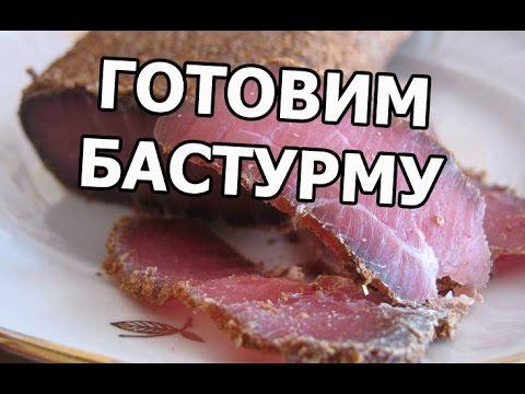 Вяленое мясо бастурма. Приготовить бастурму просто!
