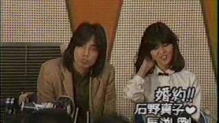 「長渕剛(当時25) 石野真子(当時20)の婚約記者会見」81年9月頃