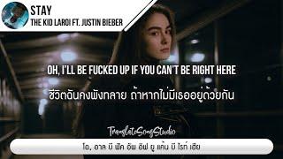 แปลเพลง STAY - The Kid LAROI ft. Justin Bieber