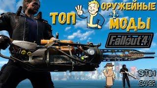 Fallout 4: ТОП Оружейных Модов ➤ Турбоплазменная Винтовка ☠ Винчестер Р94 ☢ Самоходные Бомбы