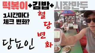 혈당 변화 떡볶이  군만두  김밥  핫도그 등 당뇨 혈…