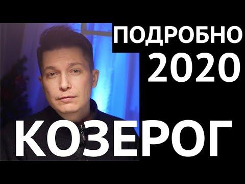КОЗЕРОГ большой гороскоп 2020 подробный гороскоп козерога 2020 год металлической крысы. Чудинов