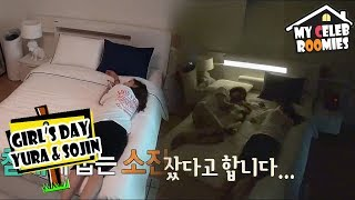 Video [My Celeb Roomies - YURA & SOJIN] Taking A Nap After Doing Yoga 20170901 download MP3, 3GP, MP4, WEBM, AVI, FLV Juli 2018