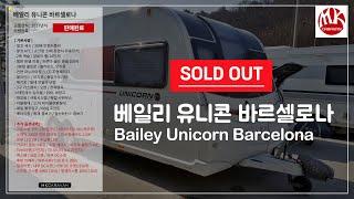 [판매완료] 베일리 유니콘 바르셀로나 (2017년식) …