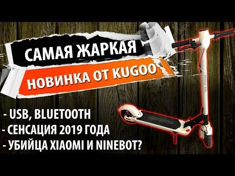 Электросамокат Kugoo Es2, самый полный обзор и тест драйв
