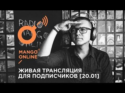 RADIO MANGO ONLINE: живая трансляция для подписчиков [20.01]