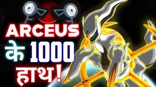 ARCEUS THE GOD OF POKÉMON | 1000 Arms Of Arceus | Pokémon Theory In Hindi | Arceus The Original One