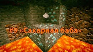 Выживание в Minecraft 1.10.2 #9 [Сахарная баба]
