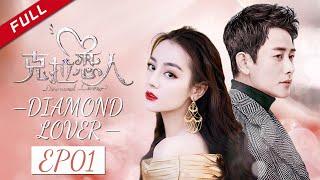 《克拉恋人》 第1集 (唐嫣/郑智薰)Diamond Lover EP1 欢迎订阅China Zone