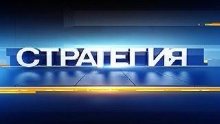 Стратегия  Василий Тонкошкуров  Эфир от 01 10 2016