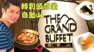 The Grand Buffet Review / 轉到頭都暈既自助山Buffet